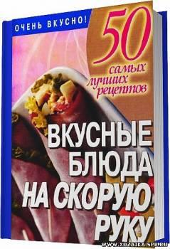 Авторская кухня в стиле Фьюжн — 901 рецепт с фото