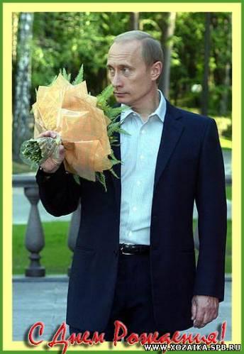 Путин с цветами с днем рождения