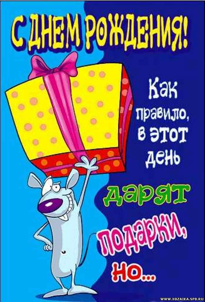 Прикольные поздравления на день рожденья девушке 30 лет 656