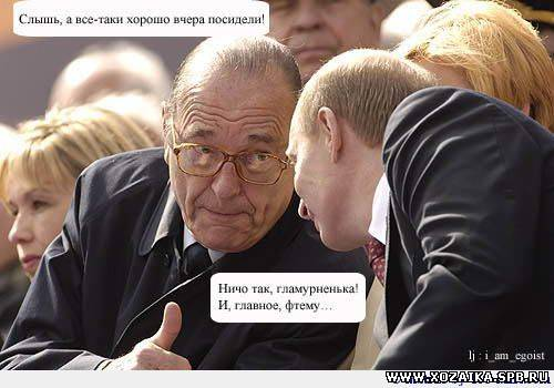 Смешные фото приколы с президентами