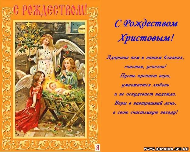 Поздравление с рождеством детям от родителей
